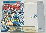 Sakigake! Otokojuku 7 (Jump Comics) (1987) ISBN: 408852487X [Japanese Import]