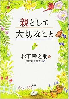 Book's Cover of 親として大切なこと 単行本(ソフトカバー) – 2010/3/20