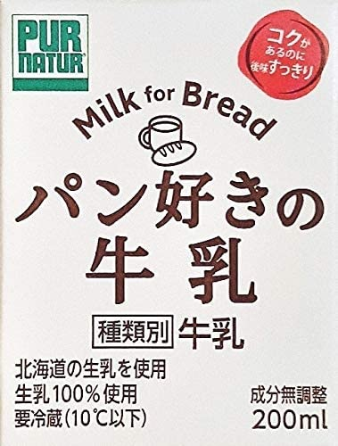 の パン 牛乳 好き
