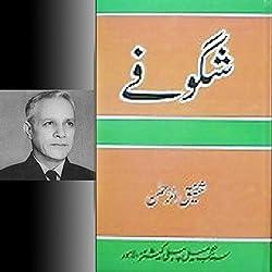Shagoofay [Urdu Edition]