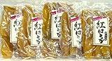 スイーツ 和菓子 干し芋 飛田さんの干し芋 紅はるか 切り落とし 500g×5袋 まとめ買い 茨城県ひたちなか産 (株)ニチノウ飛田