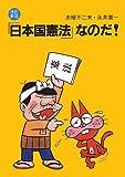 「日本国憲法」なのだ!