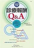 診療報酬Q&A―点数から保険制度まですべてがわかる749問 (2009年版)