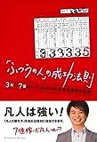 「「ふつうの人」の成功法則」斉藤 和也