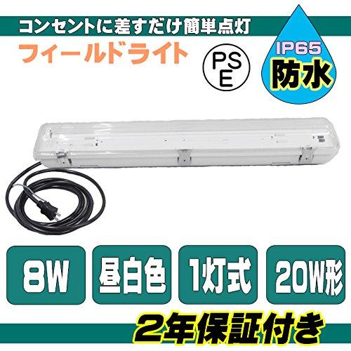 防水 照明器具 フィールドライト 20W LED蛍光灯付 ライト 8W 昼白色 工事不要 IP65 B00UT0E5ZC 12800