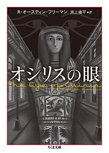 オシリスの眼 (ちくま文庫)