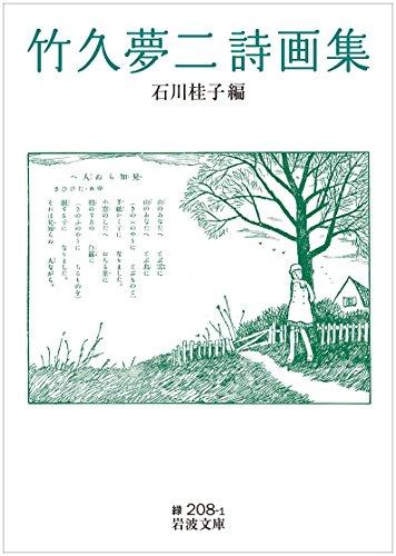 竹久夢二詩画集 / 石川桂子