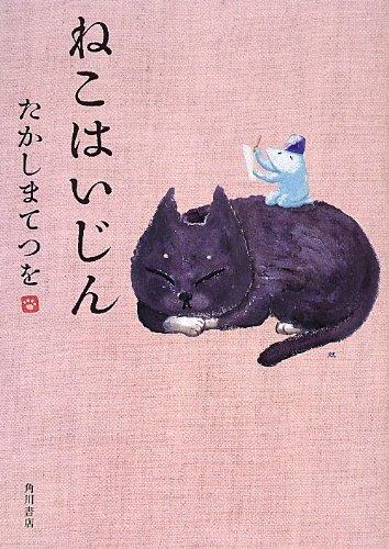 ねこはいじん (単行本コミックス)