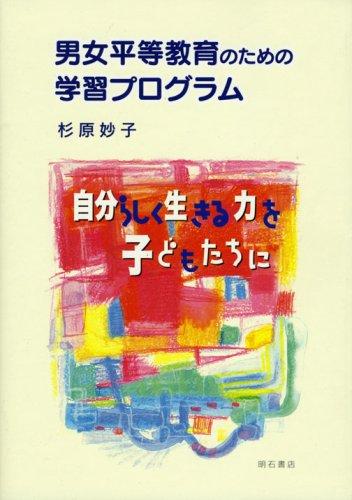 Download Danjo byōdō kyōiku no tame no gakushū puroguramu : Jibunrashiku ikiru chikara o kodomotachi ni pdf epub