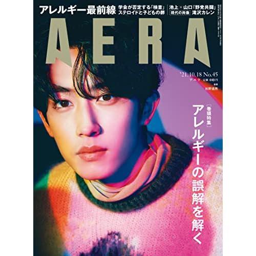 AERA 2021年 10/18号 表紙画像