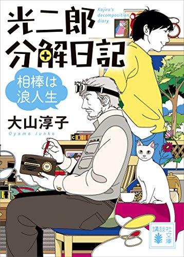 光二郎分解日記 相棒は浪人生 (講談社文庫)
