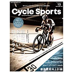 CYCLE SPORTS 表紙画像