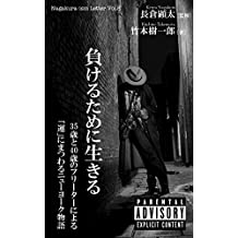makerutameniikiru (Japanese Edition)