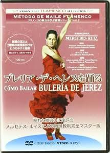 Método De Baile Flamenco: Cómo Bailar Bulería de Jerez [DVD]