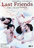 2008 Japanese Drama: Last Friends w/ English Subtitle