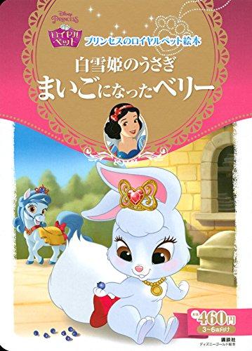 プリンセスのロイヤルペット絵本 白雪姫のうさぎ まいごになったベリー (ディズニーゴールド絵本)