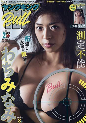 ヤングキングブル 最新号 表紙画像
