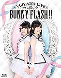 ゆいかおりLIVE「BUNNY FLASH!!」 [Blu-ray]