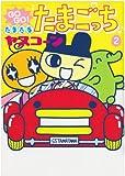 Go go!たまたまたまごっち 2 (てんとう虫コミックススペシャル)