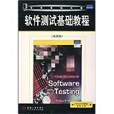 经典原版书库•软件测试基础教程(英文版)