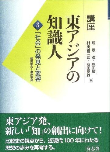 講座 東アジアの知識人3 「社会」の発見と変容