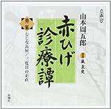 Vol.2 Red Beard medical Tan (Mass Market CD) (2010) ISBN: 4108302427 [Japanese Import]