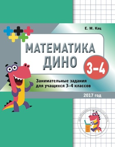 Dino Mathematics 3-4