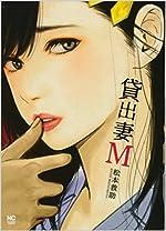 貸出妻M (ニチブンコミックス)   松本 救助