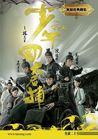 Amazon com: The Four / Shao Nian Si Da Ming Bu (Chinese TV