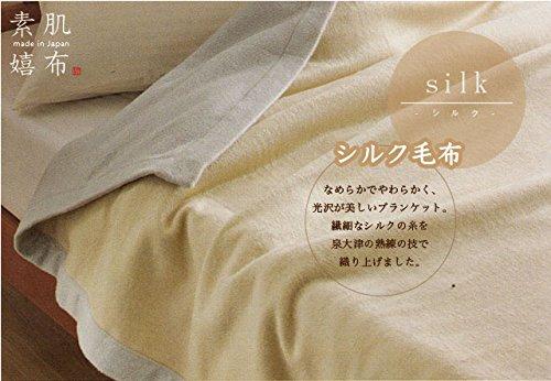 【素肌嬉布】シルク毛布(毛羽部分) JQ-4037 日本製 西川リビング S B07H4J7YFC