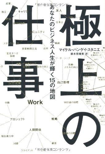 極上の仕事 あなたのビジネス人生が輝く15の地図 (Sanctuary books)