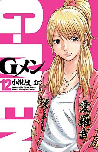 Gメン 12 (少年チャンピオン・コミックス)