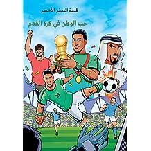 الصقر الأخضر: حب الوطن في كرة القدم (Arabic Edition)
