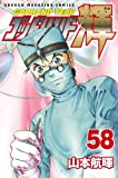 God Hand Teru (58) (Shonen Magazine Comics) (2011) ISBN: 4063845311 [Japanese Import]