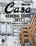 Casa BRUTUS(カ-サブル-タス) 2017年 3月号 [美しい日用品ネットストア開店! ]