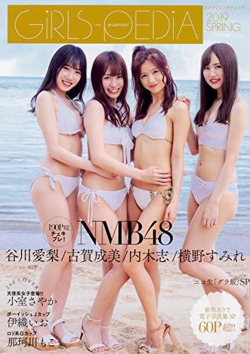 GIRLS PEDIA 最新号 表紙画像