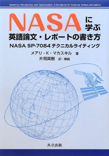NASAに学ぶ 英語論文・レポートの書き方 -NASA SP-7084テクニカルライティング-