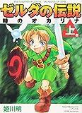 Legend of Zelda: The Ocarina of Time Vol. 1 (Zeruda no Densetsu Toki no Okarina) (in Japanese) (Japanese Edition)