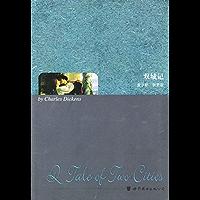 双城记(英文全本) (上海世图•名著典藏) (English Edition)