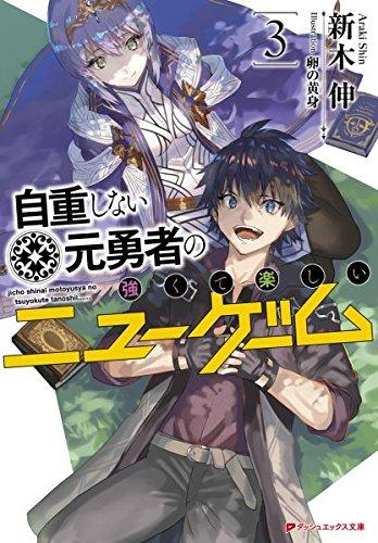 自重しない元勇者の強くて楽しいニューゲーム 3 (ダッシュエックス文庫)