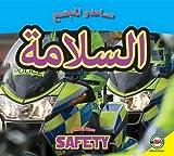 Safety: Arabic-English Bilingual Edition (Community Helpers) (Arabic and English Edition)