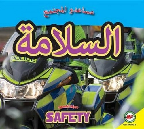 Safety: Arabic-English Bilingual Edition (Community Helpers) (Arabic and English Edition) by Av2 Arabic