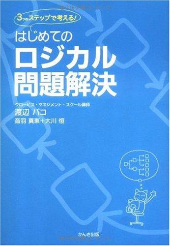 Hajimete no rojikaru mondai kaiketsu : mittsu no suteppu de kangaeru ebook