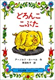 Small Pig (Japanese Edition)