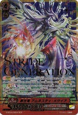 G-BT04/SR04 [SCR] : 創世竜 アムネスティ・メサイア