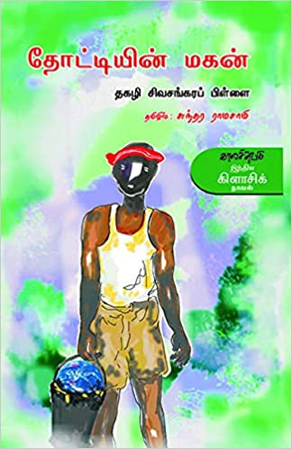 Buy தோட்டியின் மகன் Thottiyin Magan Book Online at Low Prices in India | தோட்டியின் மகன் Thottiyin Magan Reviews & Ratings - Amazon.in