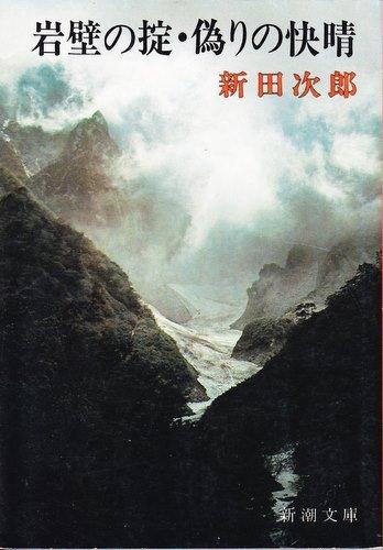 岩壁の掟 偽りの快晴 (新潮文庫 に 2-7)