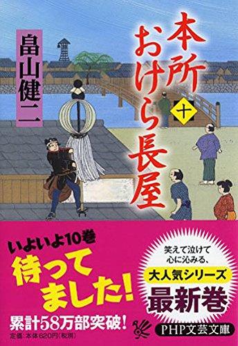 本所おけら長屋 10 / 畠山健二