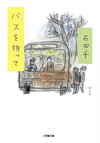 バスを待って (小学館文庫)