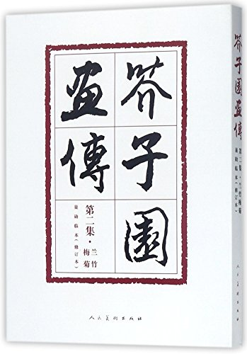 Painting Manual of the Mustard Seed Garden (2nd Volume) (Copy of Plum Blossoms, Orchid, Bamboo and Chrysanthemum by Chao Xun)(Revised Edition) (Chinese Edition)